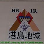 arrive room HKIR